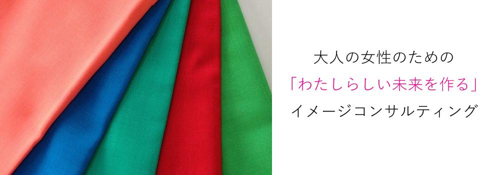 30代、40代 ショッピング同行・パーソナルカラー診断・ファッションスタイル診断・ 東京・シンガポール | Natura Style
